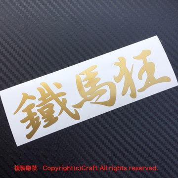 鐵馬狂/ステッカー/シール(ゴールド)屋外耐候素材/バイク_画像1