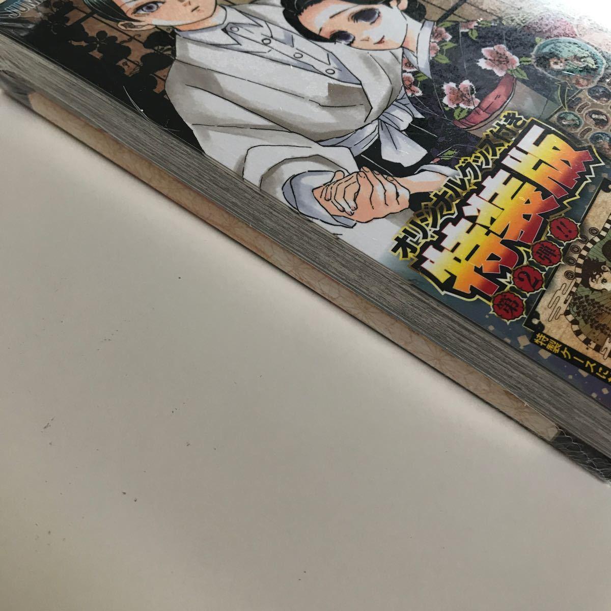 鬼滅の刃 21巻シールセット付き特装版 (ジャンプコミックス) 新品未開封 初版
