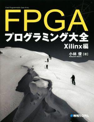 FPGAプログラミング大全 Xilinx編/小林優(著者)_画像1