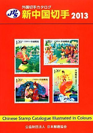 JPS外国切手カタログ 新中国切手(2013)/本間寛【編】,日本郵趣協会出版委員会【監修】,切手の博物館【協力】_画像1