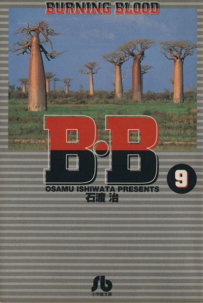 B・B(文庫版)(9) Burning blood 小学館漫画文庫/石渡治(著者)_画像1