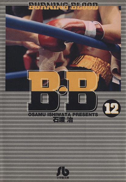 B・B(文庫版)(12) Burning blood 小学館漫画文庫/石渡治(著者)_画像1