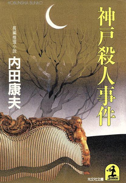 神戸殺人事件 光文社文庫/内田康夫【著】_画像1