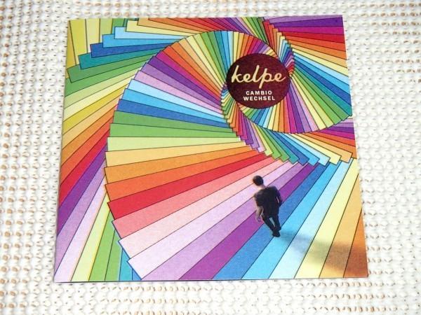 美品 Kelpe ケルペ Cambio Wechsel / DC Recordings / warp 的 IDM ~ 牧歌的 エレクトロニカ ~ LA ビート を繋ぐ UK 才人