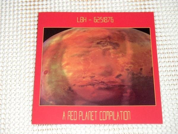 廃盤 The Martian LBH 6251876 A Red Planet Compilation / Submerge - Underground Resistance 軍団一員 Stardancer 収録 デトロイト 名盤