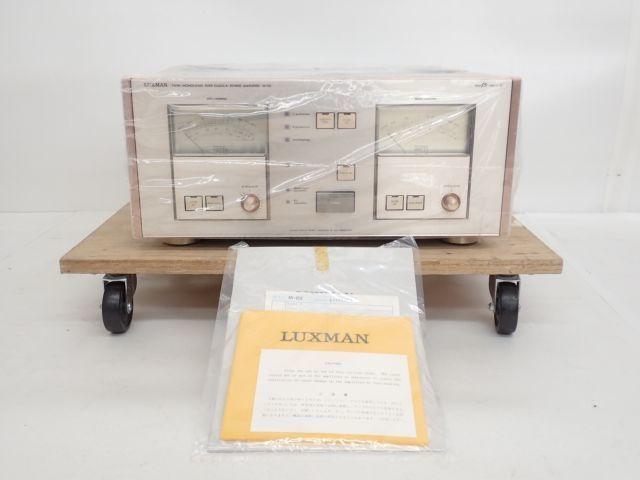 【超希少?未使用品開封品】 LUXMAN ツインモノラル構成A級ステレオパワーアンプ M-05 元箱有 ラックスマン (2) S/N L3101375 ◆ 5FCFE-13