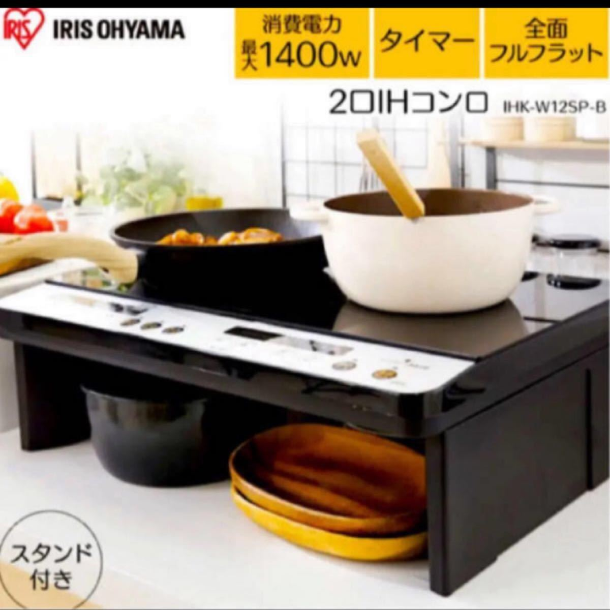 アイリスオーヤマ IH 2口コンロ 新品
