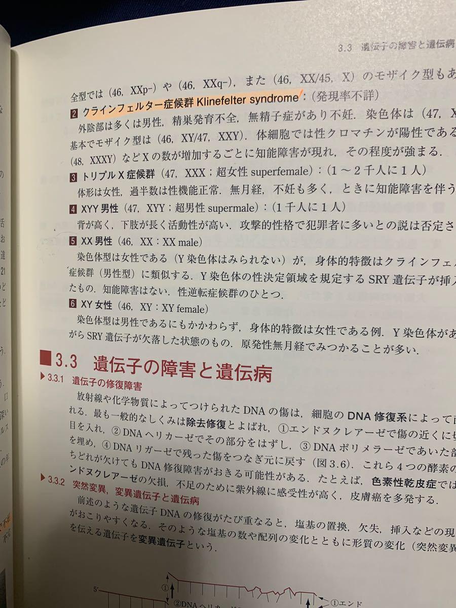 医療系学生のための病理学/中村仁志夫/佐藤達資/石津明洋