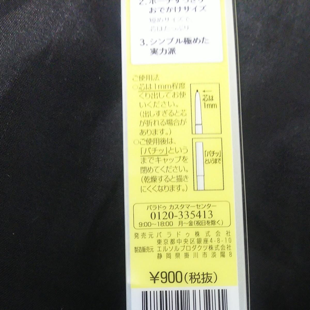 【新品】アイライナー・ファンデーション・ネイルファンデーション・まゆずみ・アイシャドーネイル アイシャドウ コスメ  化粧品 ミニ