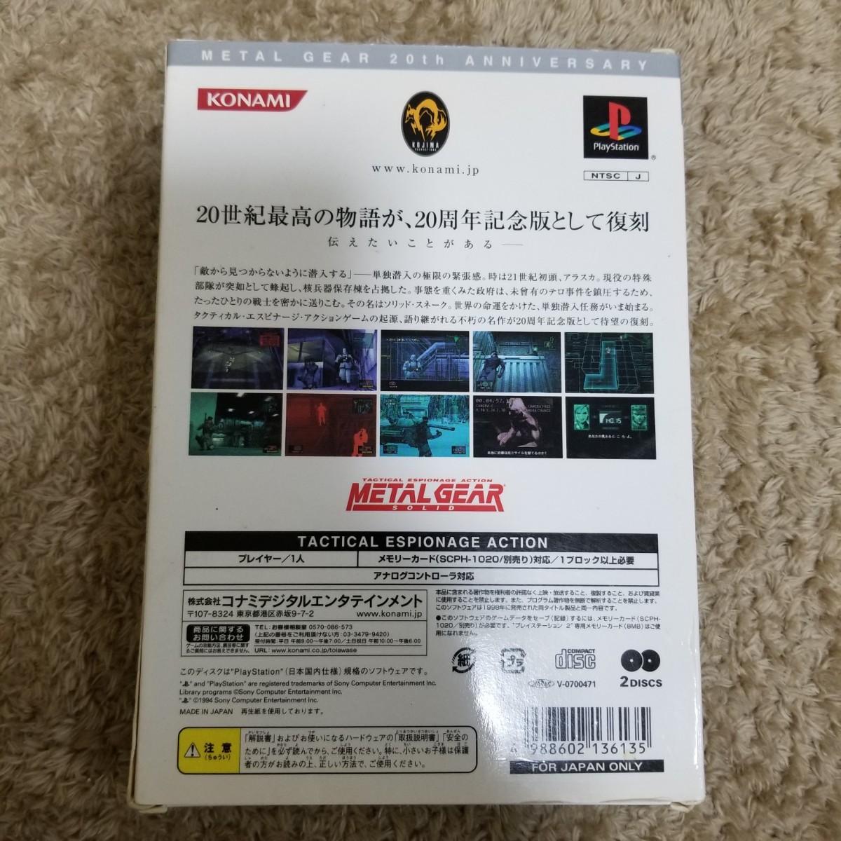 メタルギア 20th アニバーサリー メタルギア ソリッド  プレイステーション PS