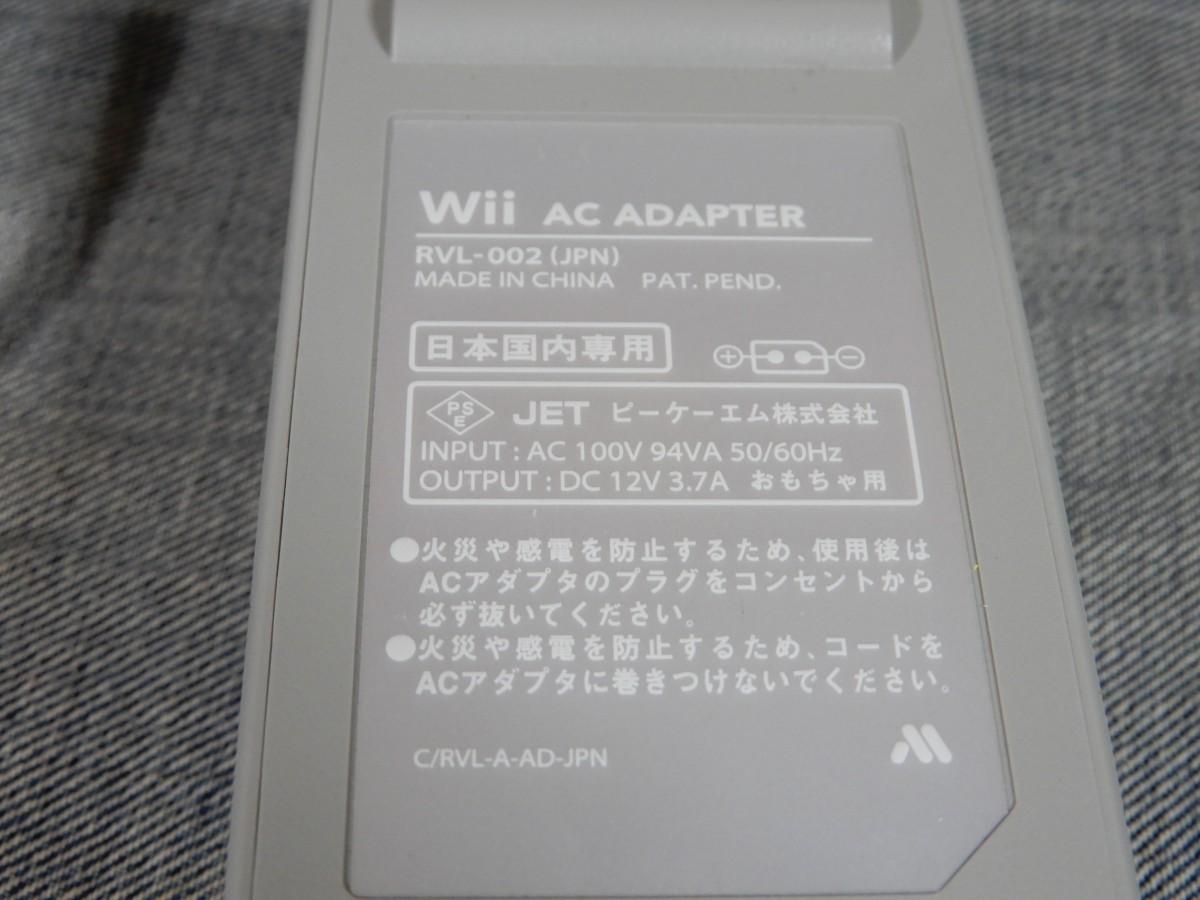 ▲Wii用 ACアダプター RVL-002 ▽ 任天堂