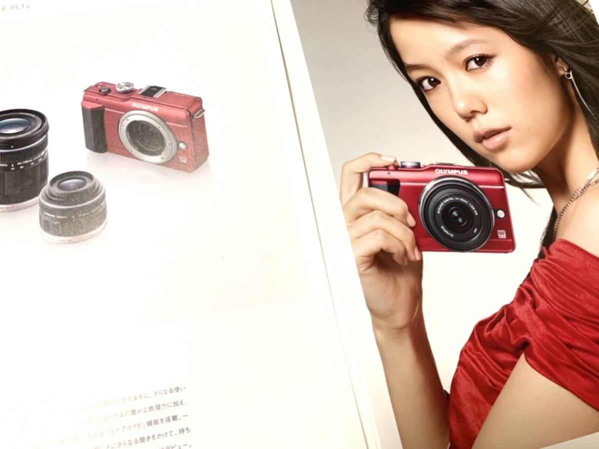 OLYMPUS catalog Miyazaki ... Japan woman super japan..NANA the first . Point ..