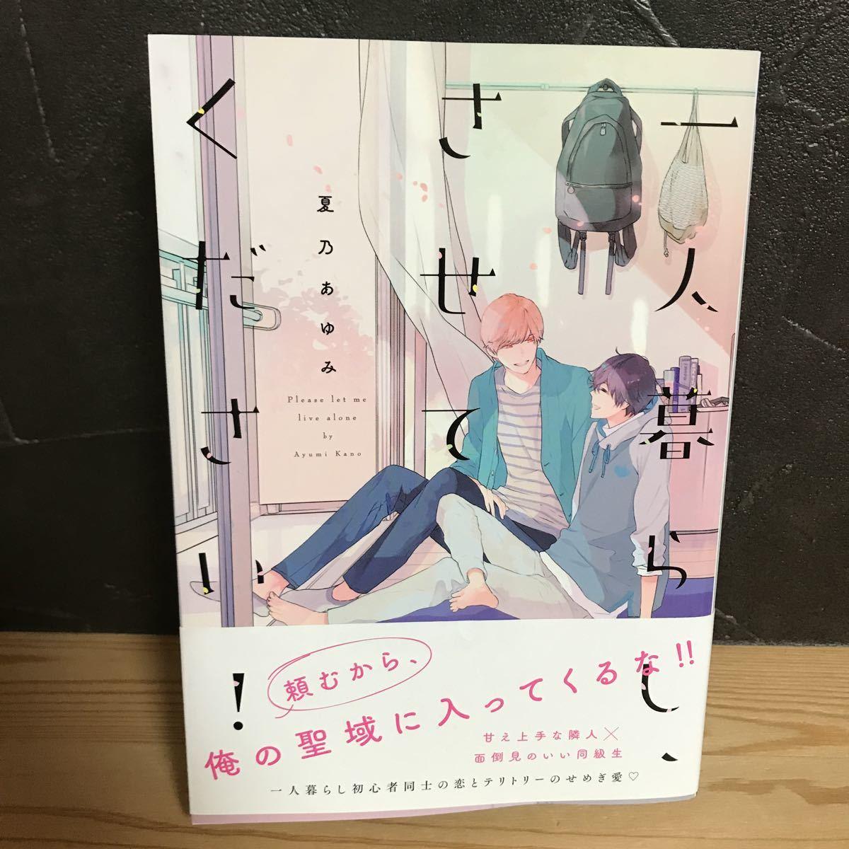 (2冊カウント) 一人暮らし、させてください! 夏乃あゆみ 3月新刊 BLコミック ボーイズラブ 同梱可能