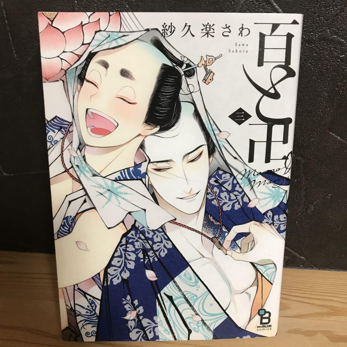 (2冊カウント) 百と卍 3 紗久楽さわ BLコミック ボーイズラブ 同梱可能