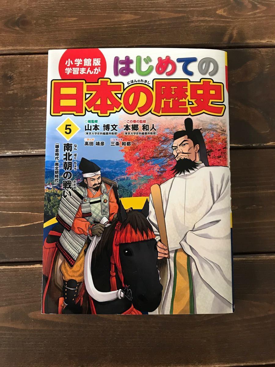 はじめての 日本の歴史5