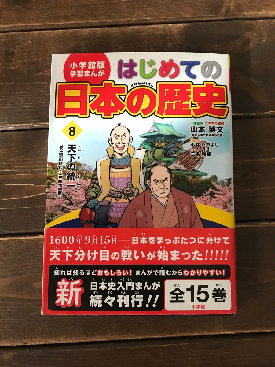 はじめての 日本の歴史 8