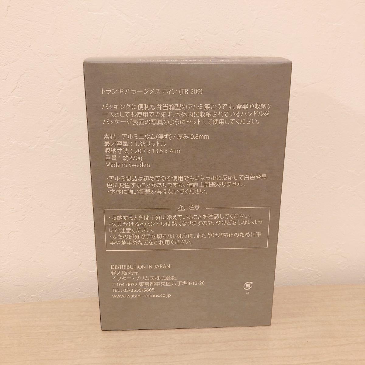 トランギア trangia ラージ メスティン TR-209 クッカー