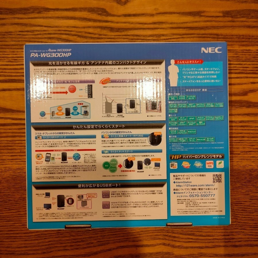 Aterm WG300HP NEC Wi-Fi 無線LANルーター 無線LAN