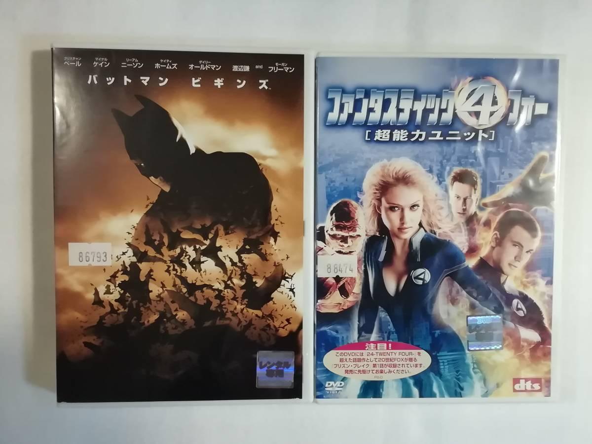 洋画DVD2本セット『バットマン ビギンズ』+『ファンタスティック4』レンタル版。訳あり品。即決。_画像1