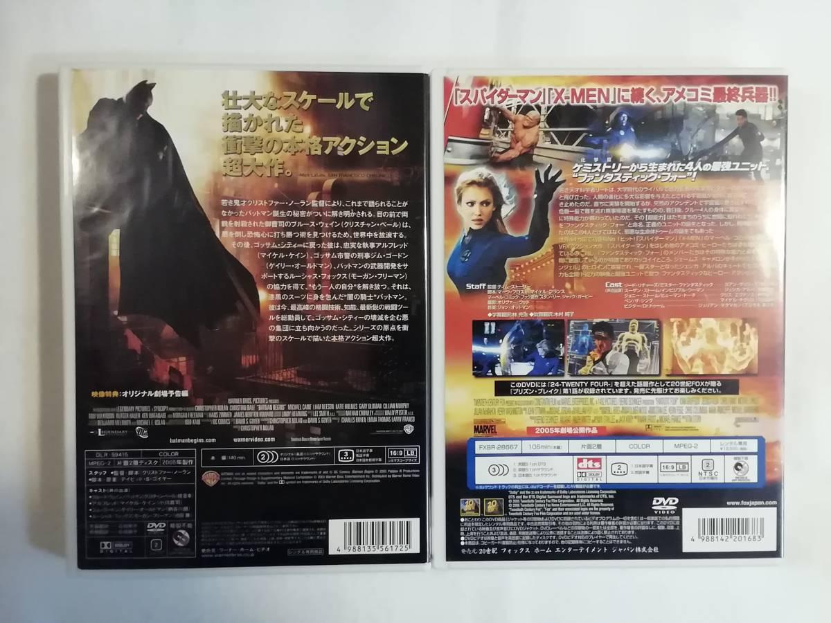 洋画DVD2本セット『バットマン ビギンズ』+『ファンタスティック4』レンタル版。訳あり品。即決。_画像2