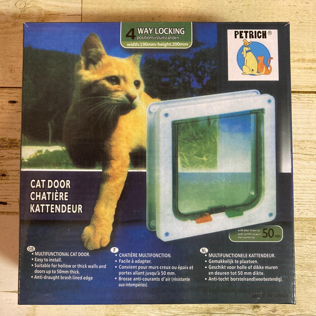 ペットドア キャットドア <M/Lサイズ> 4WAY 開閉ロック機能付き猫 小型犬用に!