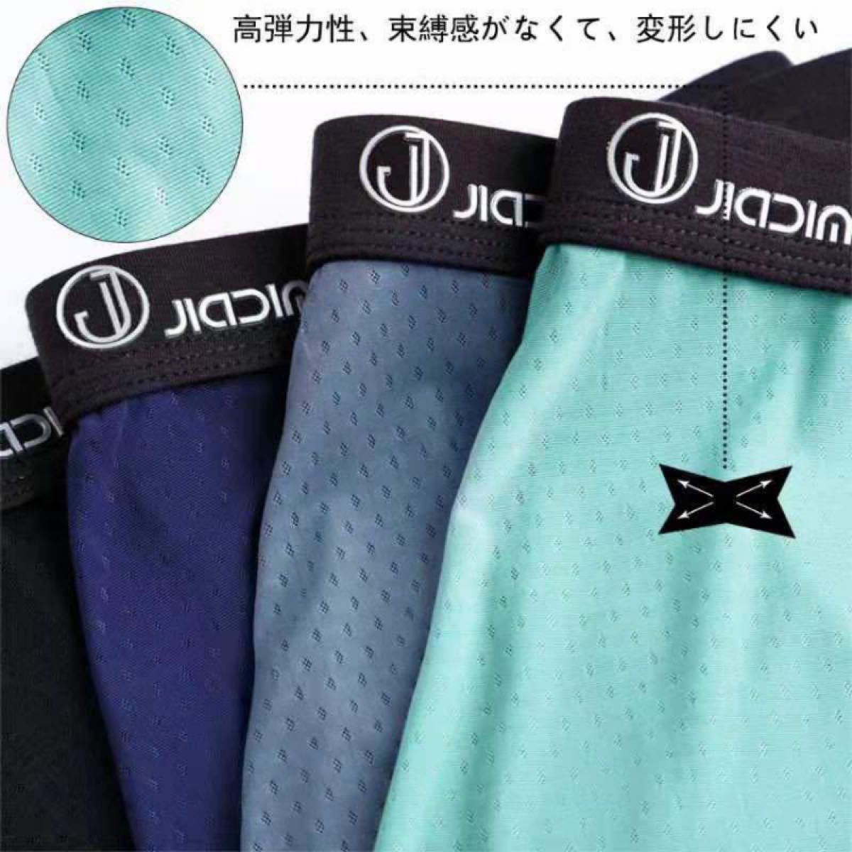 ボクサーパンツ メンズ ブリーフ アイスシルク 超薄い シームレス 快適 ムレない 吸水速乾 4枚 セット3XL