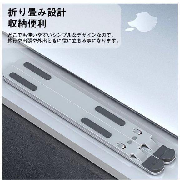 ノートパソコンスタンド ノートPCスタンド タブレットスタンド 折り畳み式 アルメ合金製 多機能 11~17.3インチに対策 収納袋付き