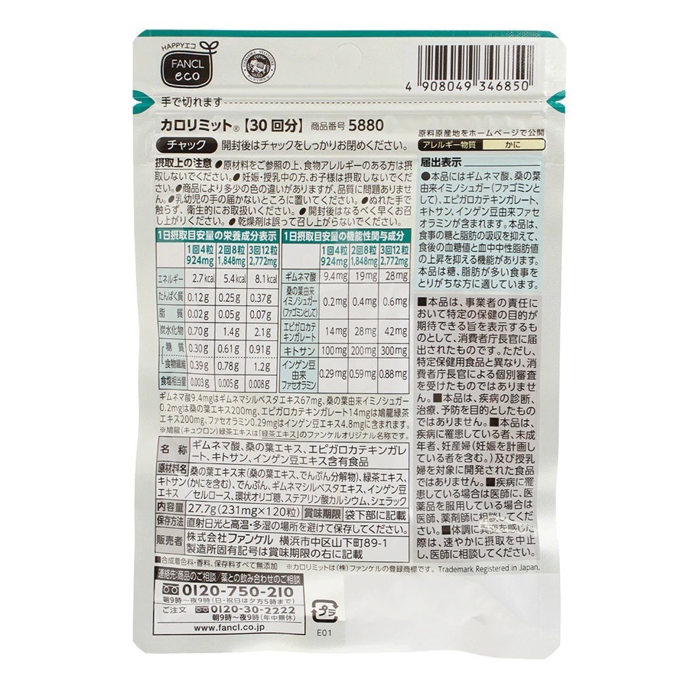 【即決 送料無料】 ファンケル カロリミット 30回分×3袋 計90回分(360粒) ダイエット 機能性表示食品 サプリメント_画像3