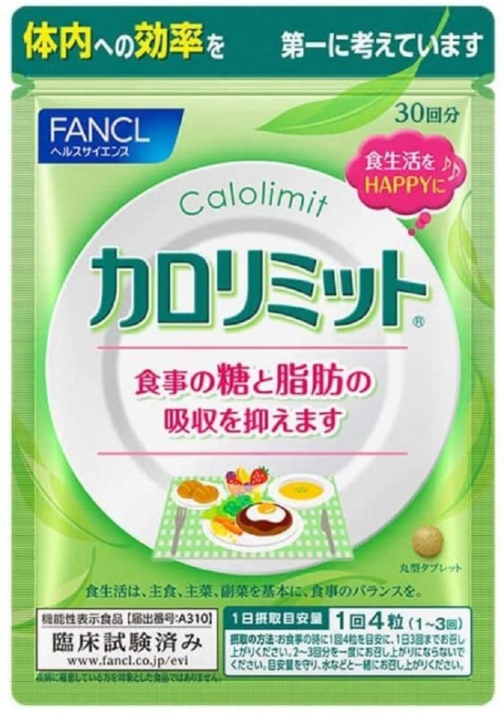 【即決 送料無料】 ファンケル カロリミット 30回分×3袋 計90回分(360粒) ダイエット 機能性表示食品 サプリメント_画像2