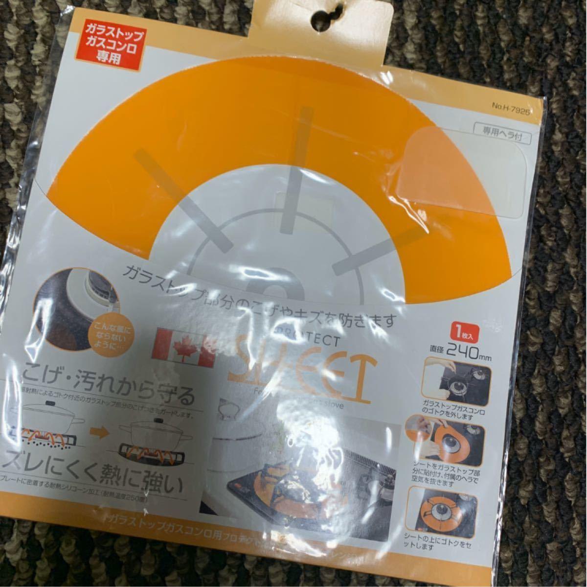 【新品】ガスコンロ専用 プロテクトシート オレンジ 1枚入り