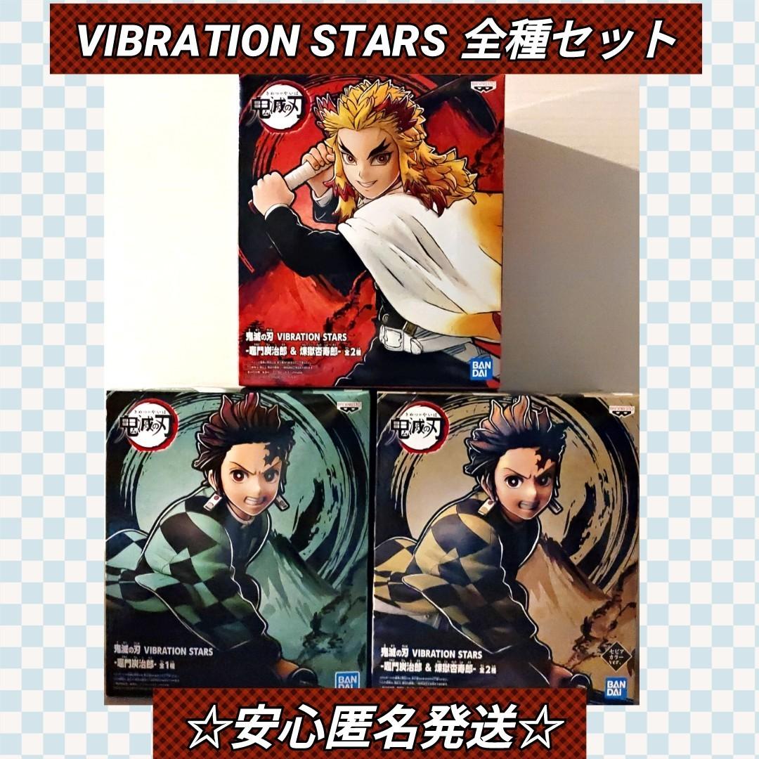 鬼滅の刃 フィギュア 竈門 炭治郎 vibration stars 鬼滅 煉獄 杏寿郎
