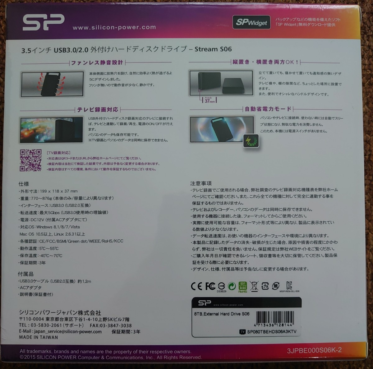 【新品】シリコンパワー 外付けハードディスク Stream S06