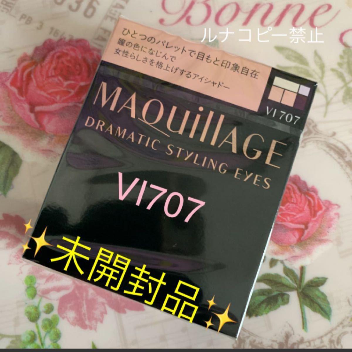 資生堂 マキアージュ ドラマティックスタイリングアイズ VI707