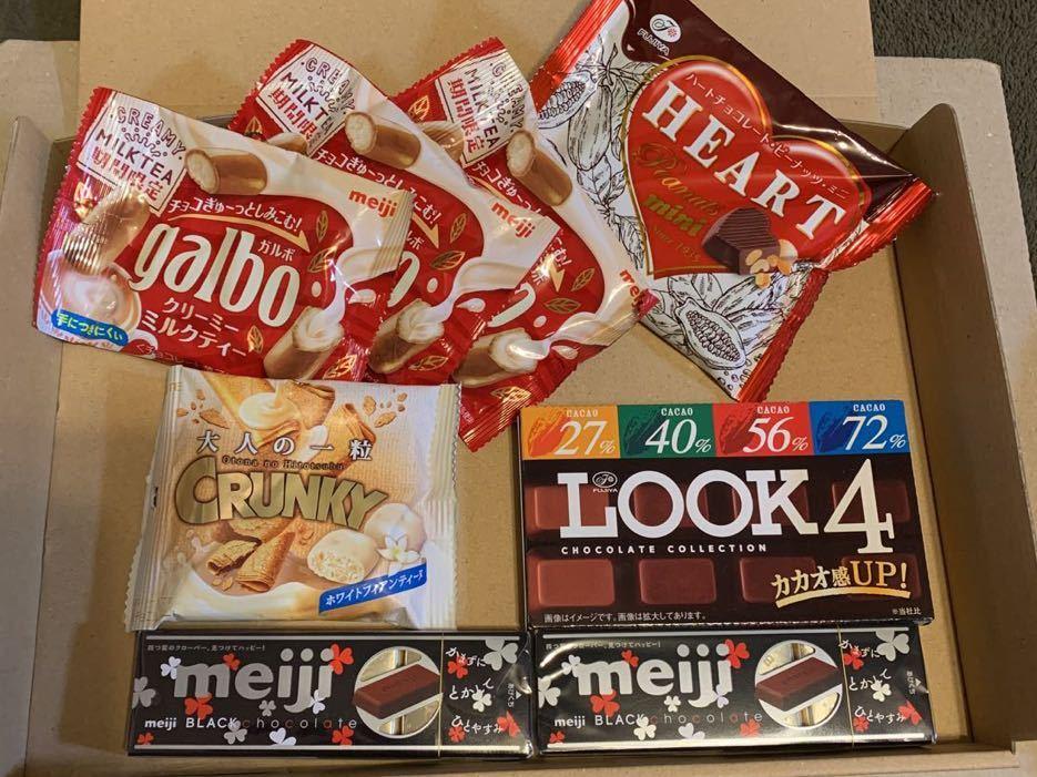 チョコ お菓子詰め合わせ 送料無料_画像1