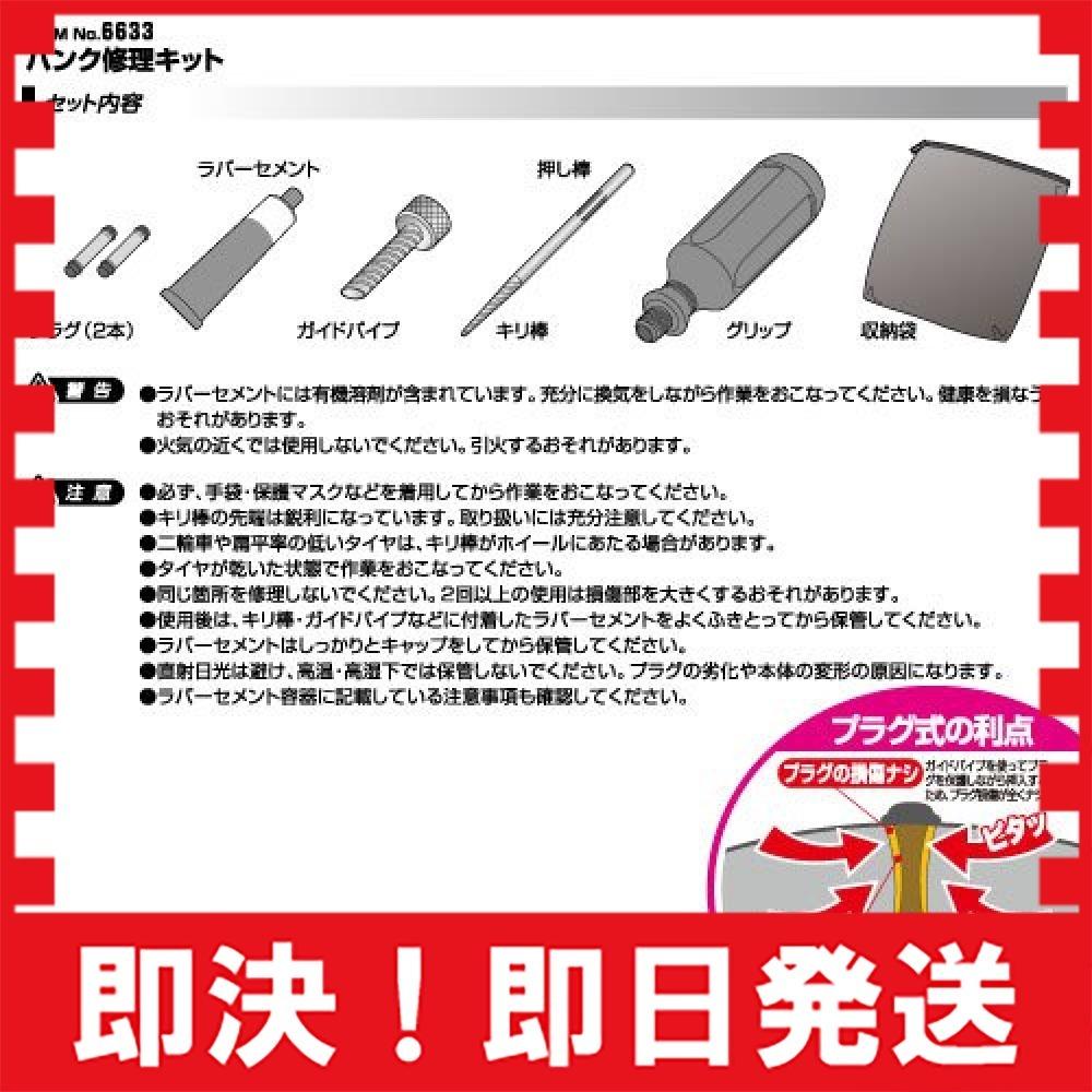 【新品即決】エーモン パンク修理キット 4mm穴以下用 6633_画像4