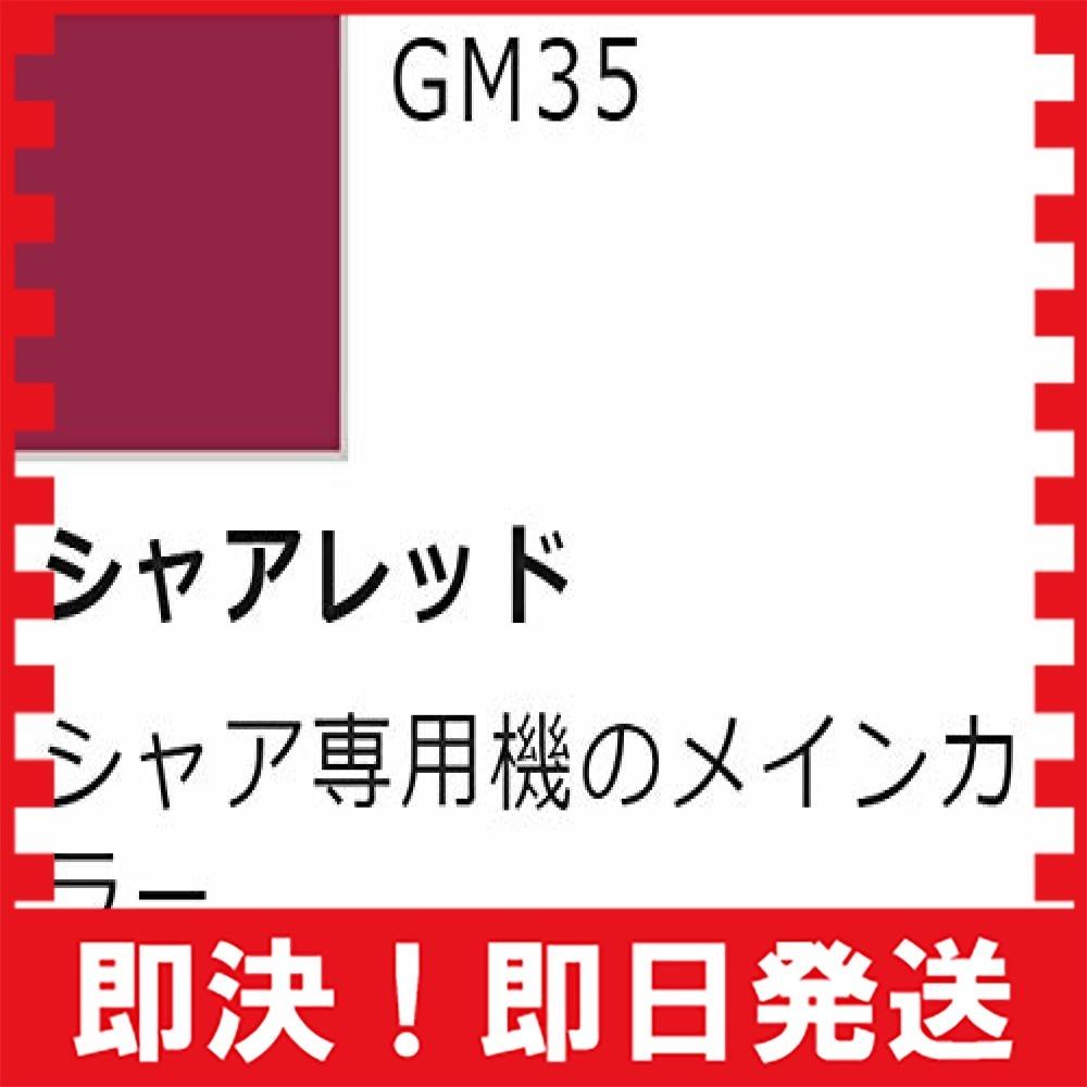 【新品即決】ジオン軍6色セット GSIクレオス ガンダムマーカー GMS108 ジオン軍6色セット_画像3