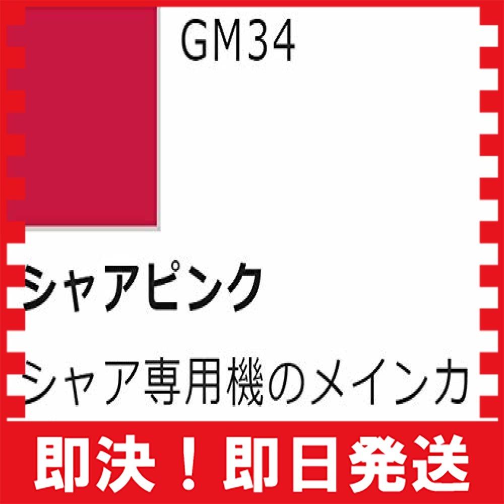 【新品即決】ジオン軍6色セット GSIクレオス ガンダムマーカー GMS108 ジオン軍6色セット_画像2