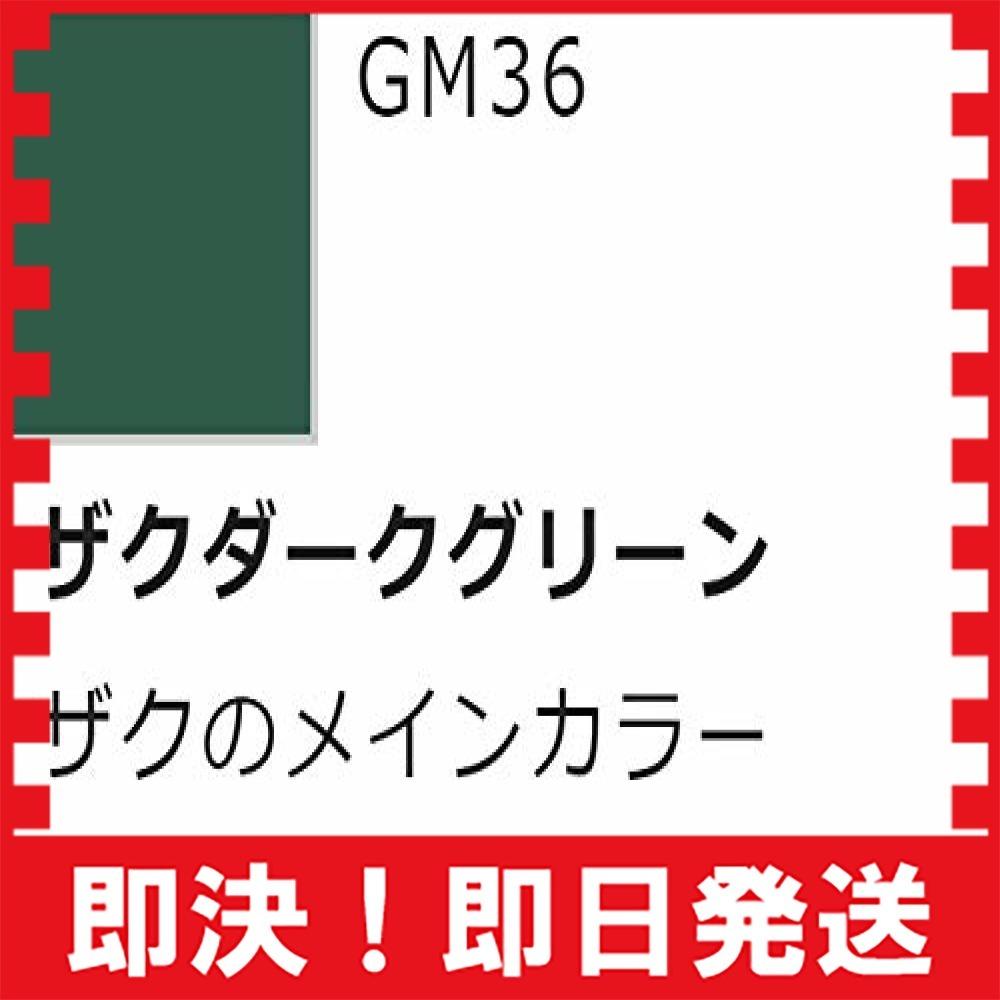 【新品即決】ジオン軍6色セット GSIクレオス ガンダムマーカー GMS108 ジオン軍6色セット_画像4