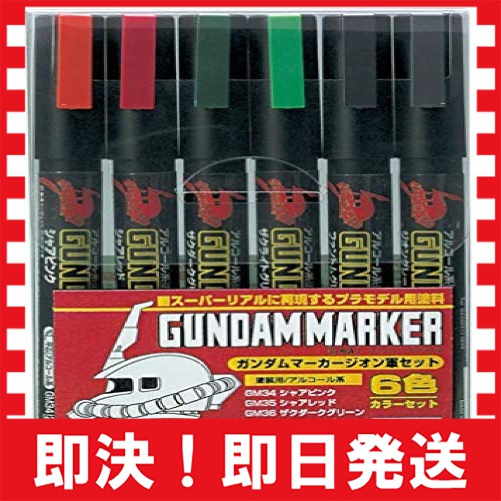 【新品即決】ジオン軍6色セット GSIクレオス ガンダムマーカー GMS108 ジオン軍6色セット_画像1