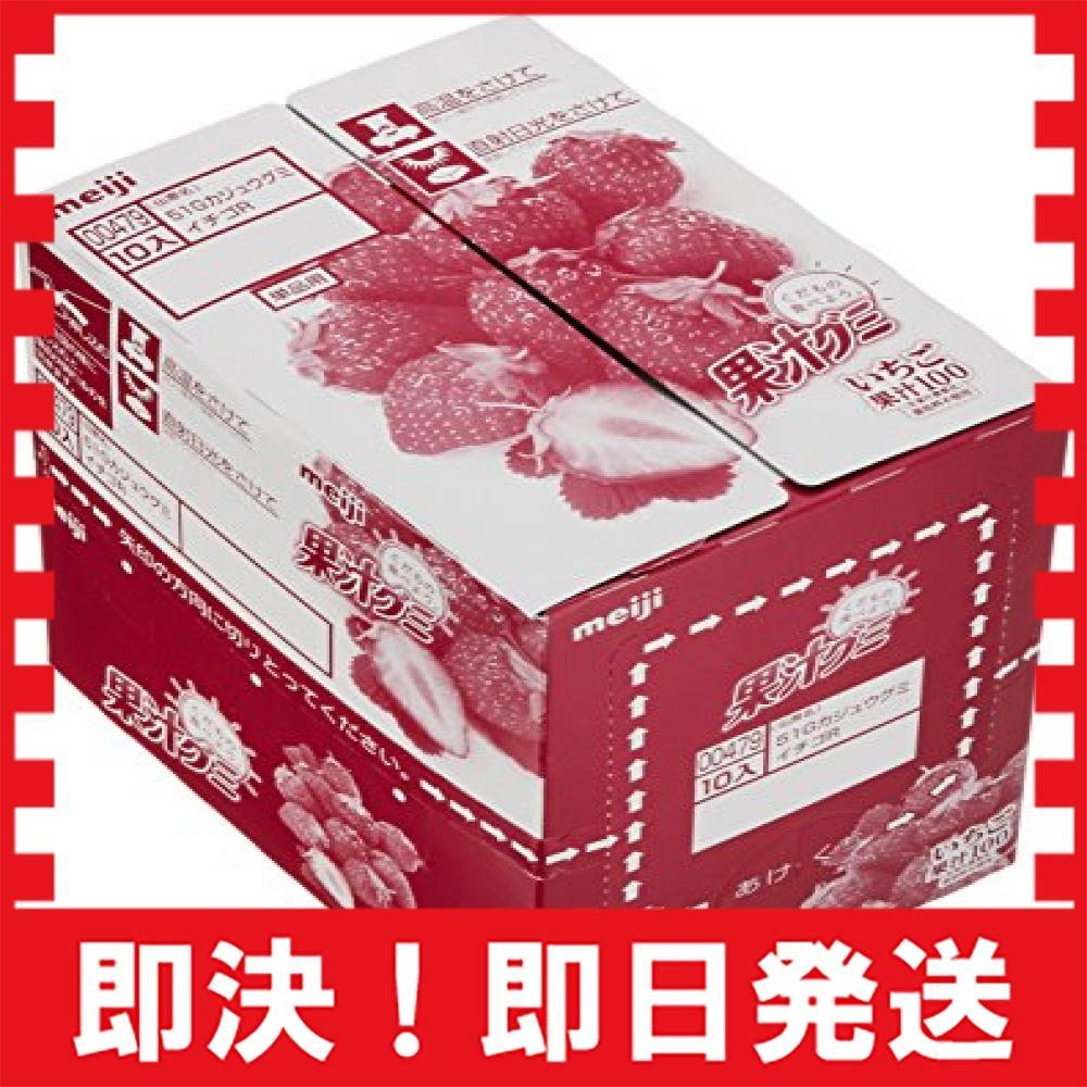 【新品即決】明治 果汁グミいちご 51g×10袋_画像5