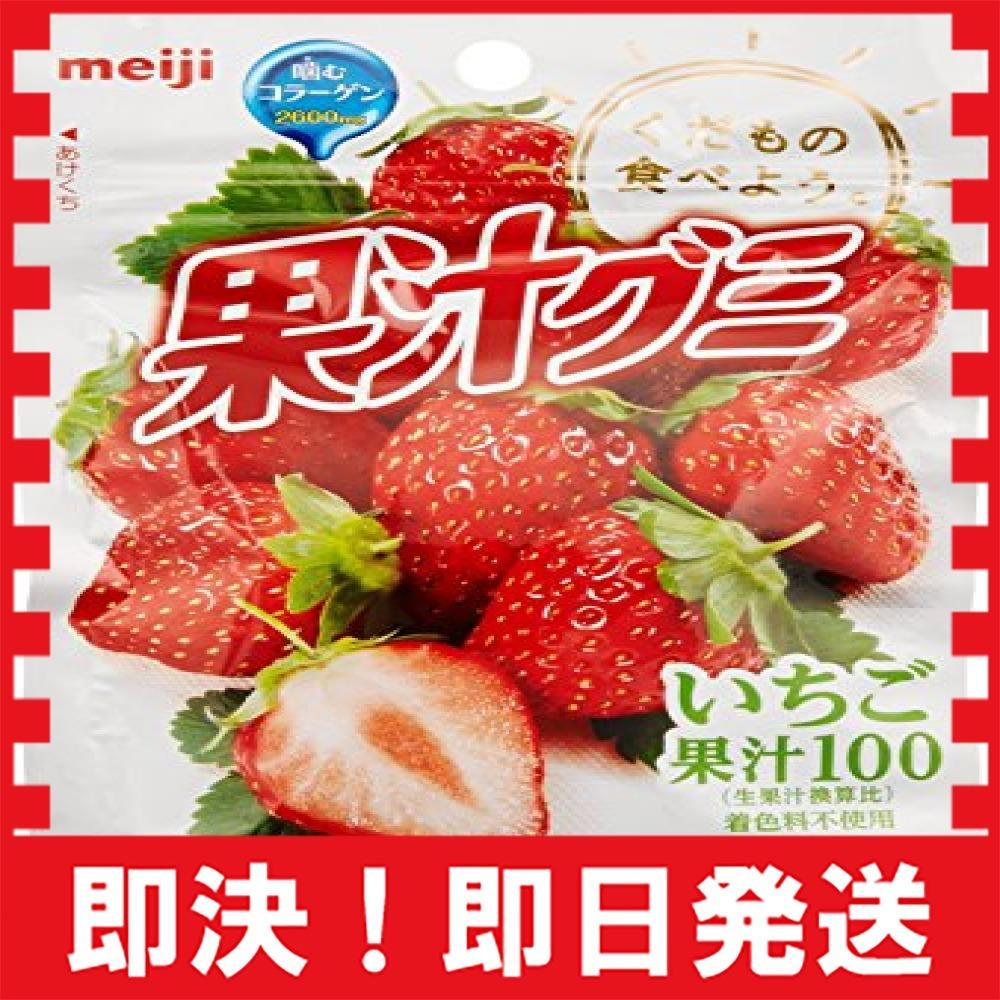 【新品即決】明治 果汁グミいちご 51g×10袋_画像1