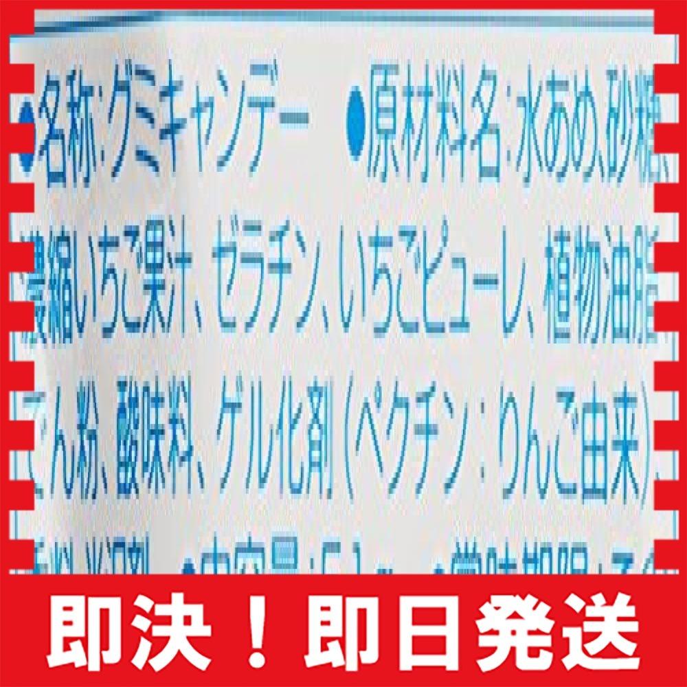 【新品即決】明治 果汁グミいちご 51g×10袋_画像3