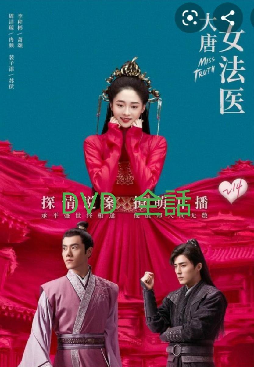 中国ドラマ  大唐女法医~Love&Truth~  DVD  全話