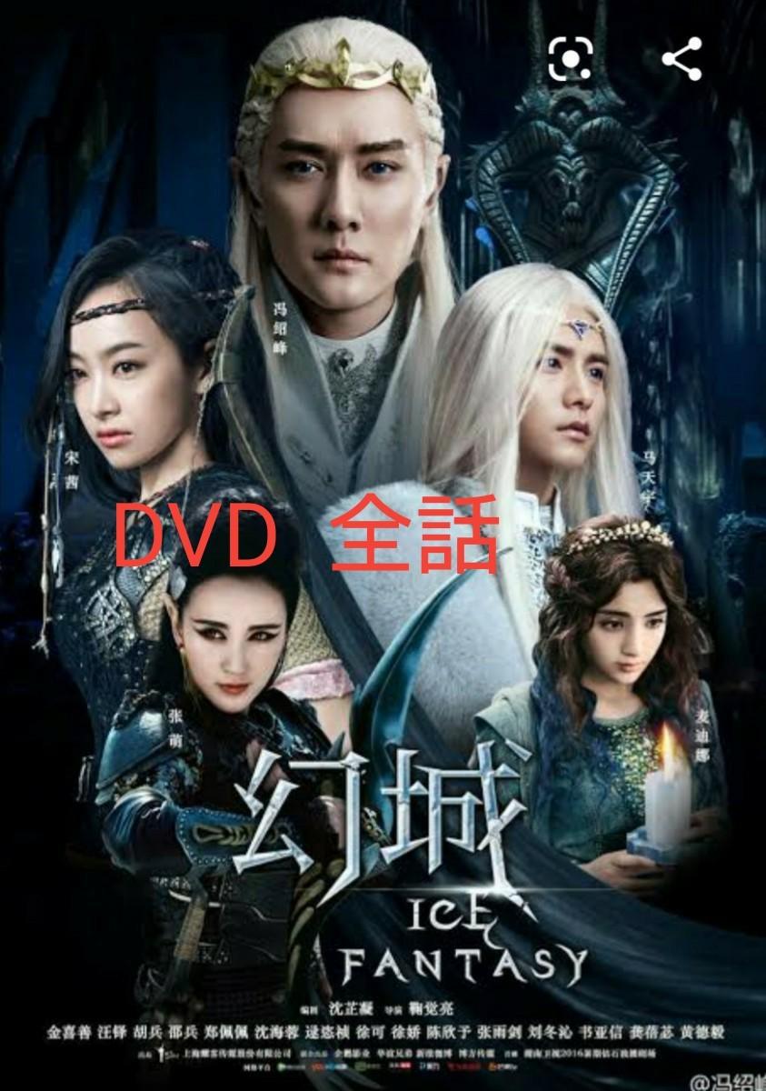 中国ドラマ  幻城~Ice  Fantasy~  DVD  全話