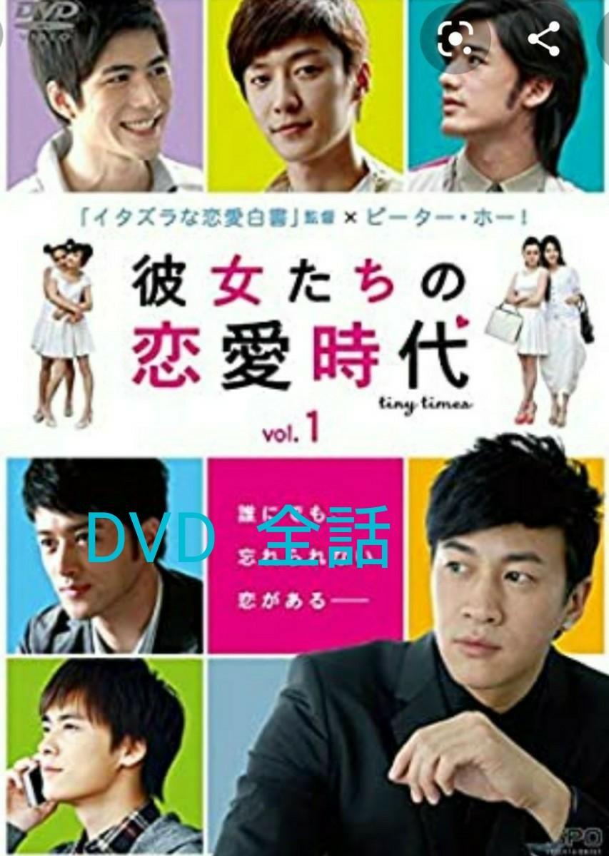 中国ドラマ  彼女たちの恋愛時代  DVD  全話