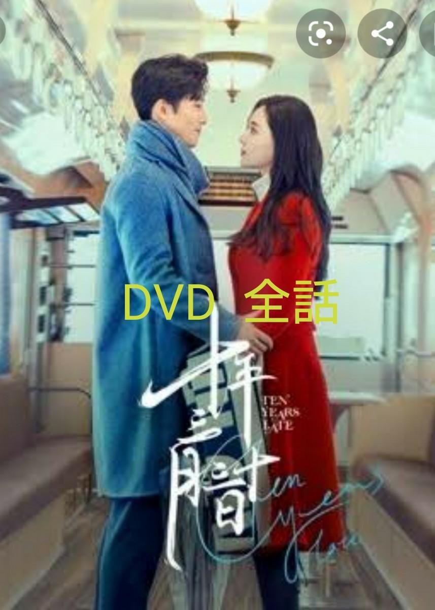 中国ドラマ  十年三月三十日  DVD  全話