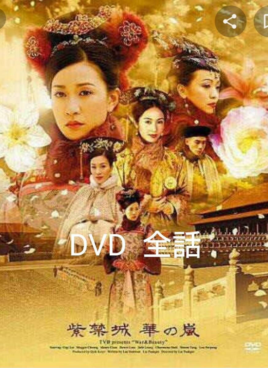 中国ドラマ 紫禁城 華の嵐  DVD  全話