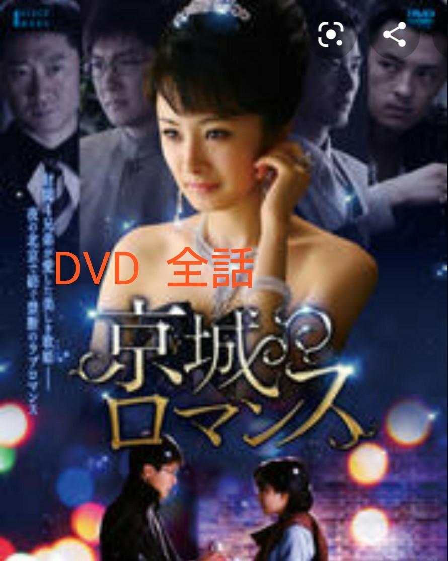 中国ドラマ  京城ロマンス  DVD  全話