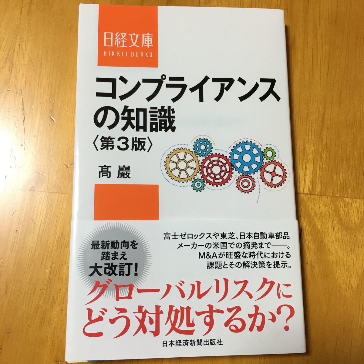 コンプライアンスの知識/高巖 日本経済新聞出版社