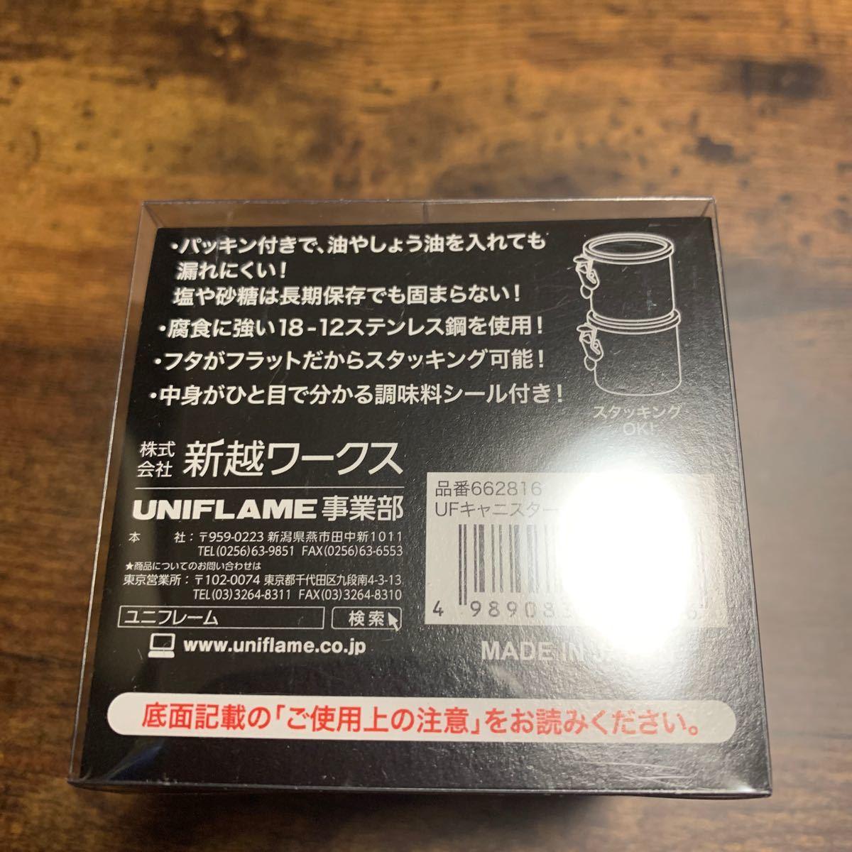 ユニフレーム UFキャニスター 662816